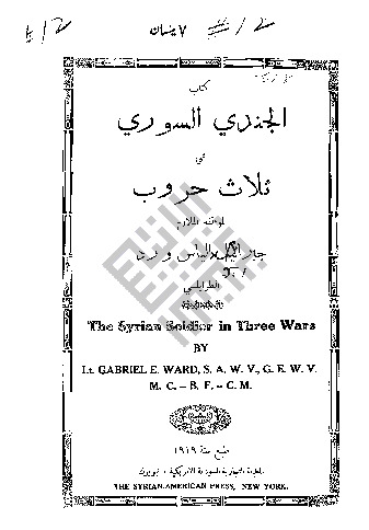 syr-sol-ward_1919_wm_OCR_sm.pdf