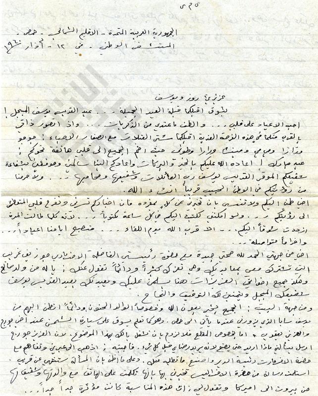 El-Khouri_Letter to Joseph from Lebanon Mar12 1960_1_wm.jpg