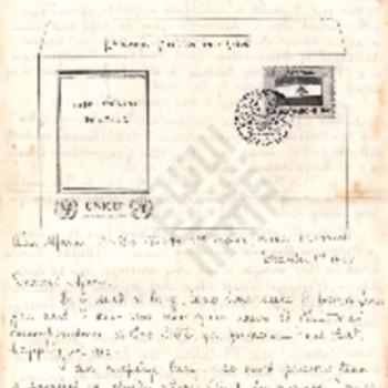 Mokarzel 1-8-1-37 Letter_wm.pdf