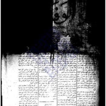 alwafa_1907illegiblesmwm.pdf