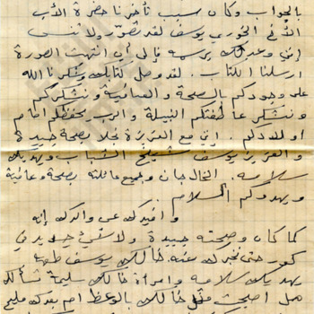 El-Khouri_Letter to Joseph from Lebanon Feb23 1960_1_wm.jpg