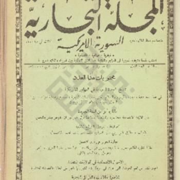 SACMV3_192101wm.pdf