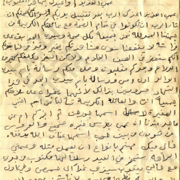 El-Khouri_Letter to Joseph from Lebanon Dec17 1959_1_wm.jpg