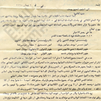 El-Khouri_Letter to Joseph from Lebanon Apr12 1960_1_wm.jpg