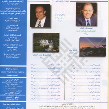 Wael-Abou_Chakra_LebanonThePeaceful2_wm.jpg