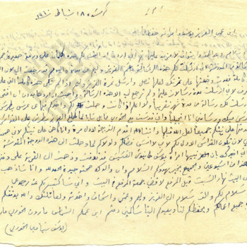 El-Khouri_Letter to Joseph from Lebanon Feb19 1960_1_wm.jpg