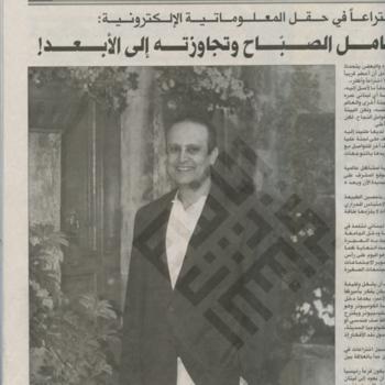 Wael-Abou_Chakra_Al-Mustaqbal_wm.jpg