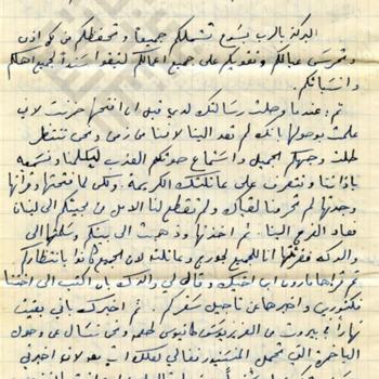 El-Khouri_Letter to Joseph from Lebanon Sep22 1960_1_wm.jpg