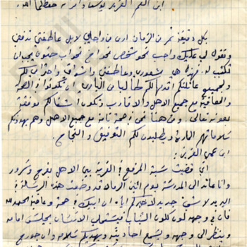 El-Khouri_Letter to Joseph from Lebanon Feb29 1960 1_wm.jpg