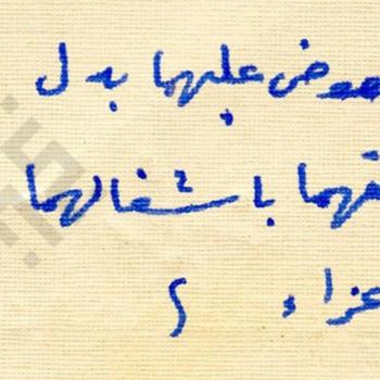 El-Khouri_Letter to Joseph from Lebanon Dec19 1957_5_wm.jpg