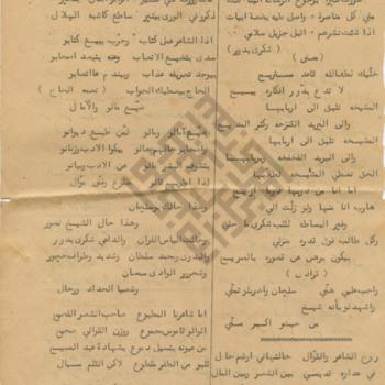 https://www.dropbox.com/s/5u3en1arpvjv1ud/Baddour_Newspaperarticle-4_wm.jpg