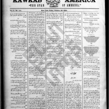 kawkab amirka_vol 3 no 131_oct 26 1894_wmc.pdf