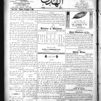alhoda_19041205.pdf