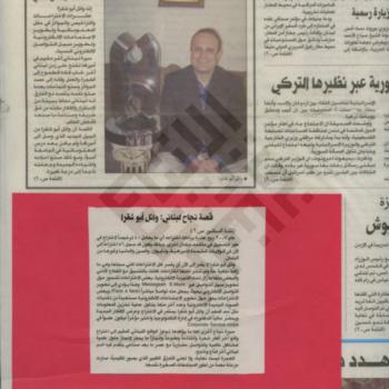 Wael-Abou_Chakra_Al-Mustaqbal5_4_2008_WM.jpg