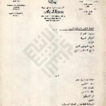 Mokarzel 1-1-7-1 List_wm.pdf