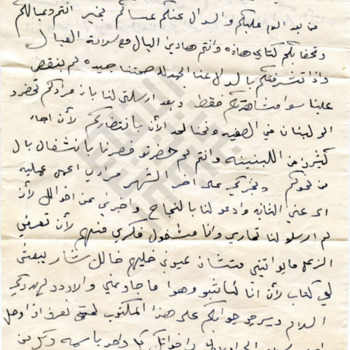 El-Khouri_Letter to Jennie Jabaley from Lebanon Oct10 1960_1_wm.jpg