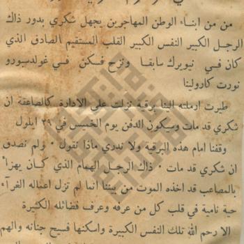 https://www.dropbox.com/s/i473jwv3xp4x6kh/Baddour_Letter-4_wm.jpg