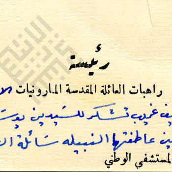 El-Khouri_Letter to Joseph from Lebanon Dec19 1957_4.jpg