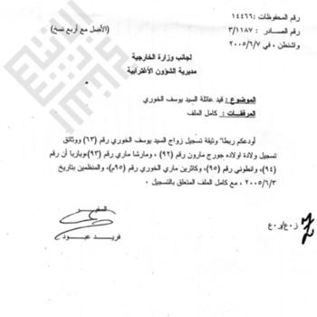 El-Khouri_Arabic Document1_wm.jpg