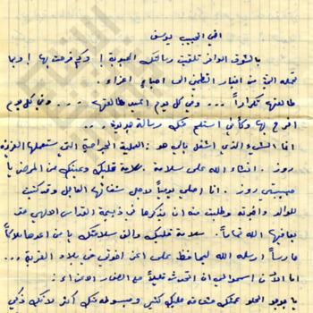 El-Khouri_Letter to Joseph from Lebanon Dec19 1957_1_wm.jpg