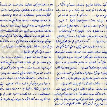 El-Khouri_Letter to Joseph from Lebanon Dec19 1957_2_wm.jpg