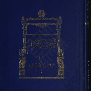 Maloof_1899_Bio of Luminaries_OCR_wm.pdf