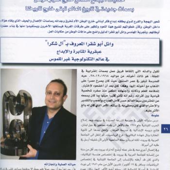 Wael-Abou_Chakra_Magazine _LebanonThePeacefu_wml.jpg