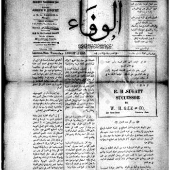 alwafa_19080811WM.pdf