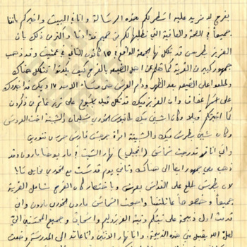 El-Khouri_Letter to Joseph from Lebanon Jan18 1960_1_wm.jpg