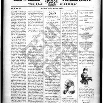 kawkab amrika_vol 2 no 99_mar 9 1894_wmc.pdf