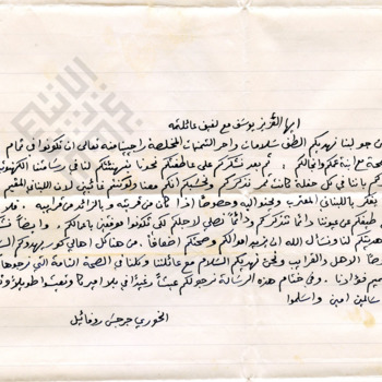 El-Khouri_Letter to Joseph from Lebanon Nov10 1960_1_wm.jpg