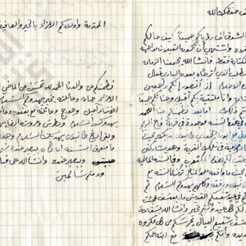 El-Khouri_Letter to Joseph from Lebanon Mar12_1960_1_wm.jpg