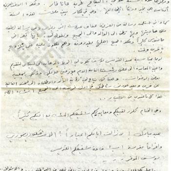 El-Khouri_Letter to Joseph from Lebanon Mar12 1960_2_wm.jpg