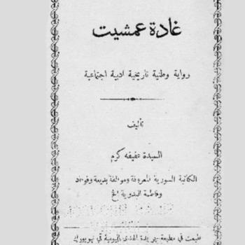 Ghādat 'Amshīt PDF.pdf