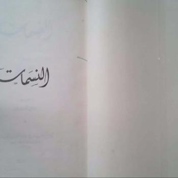 Salma Sa'igh al-Nasamat_o.pdf