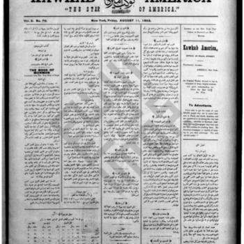 kawkab amrika_vol 2 no 70_jaug 11 1893_wmc.pdf