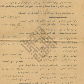 https://www.dropbox.com/s/wc2f2epwxejlxb4/Baddour_Newspaperarticle-10_wm.jpg