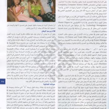 Wael-Abou_Chakra_LebanonThePeaceful1_wm.jpg