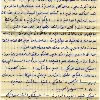 El-Khouri_Letter to Joseph from Lebanon Dec19 1957_3_wm.jpg