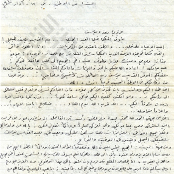 El-Khouri_Letter to Joseph from Lebanon Mar12 1960_1_wm.jpg