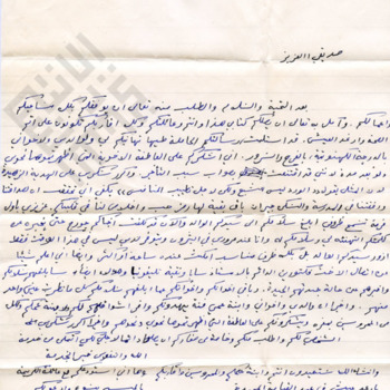 El-Khouri_Letter to Joseph from Lebanon Apr2 1960_1_wm.jpg