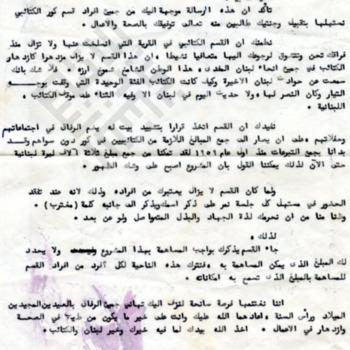 El-Khouri_Letter to Joseph from Lebanon Jan6 1960_1_wm.jpg