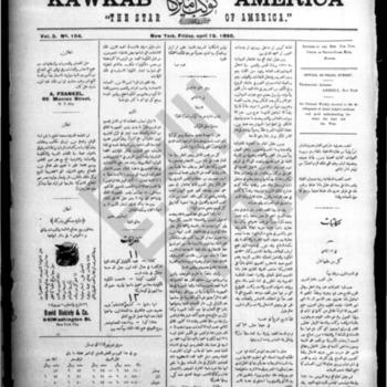 kawkab amirka_vol 3 no 154_apr 12 1895_wmc.pdf