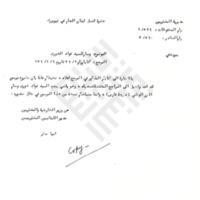 Mokarzel 1-4-1-56 Letter_wm.tif