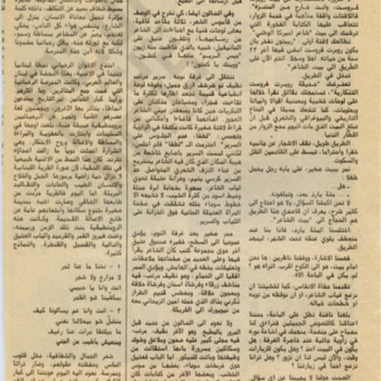 Arabic Newspaper 3_wm.jpg