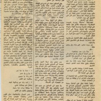 Arabic Newspaper 3_wm.jpg