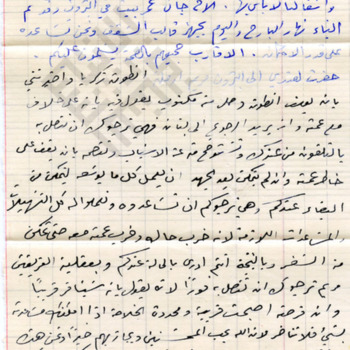 El-Khouri_Letter to Joseph from Lebanon Jan6 1958_1_wm.jpg