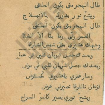 https://www.dropbox.com/s/y198wrnrev8zdkg/Baddour_Newspaperarticle-11_wm.jpg