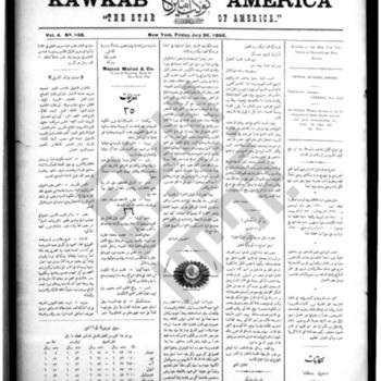 kawkab amirka_vol 4 no 168_jul 26 1895_wmc.pdf