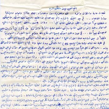 El-Khouri_Letter to Joseph from Lebanon Jan28 1958_1_wm.jpg